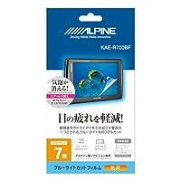 アルパイン(ALPINE) 7型リアビジョン用 ブルーライトカットフィルム KAE-R700BF