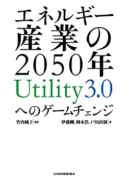 エネルギー産業の2050年 Utility3.0へのゲームチェンジの書影