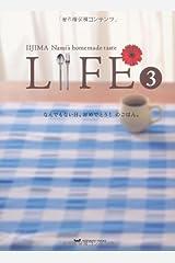 LIFE3 なんでもない日、おめでとう!のごはん。 (ほぼ日ブックス #) 単行本