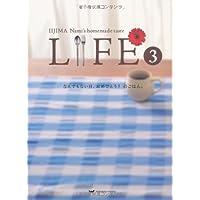 LIFE3 なんでもない日、おめでとう!のごはん。 (ほぼ日ブックス #)