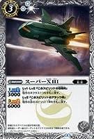 バトルスピリッツ スーパーXIII/コラボブースター 東宝怪獣大決戦(BSC19)/シングルカード