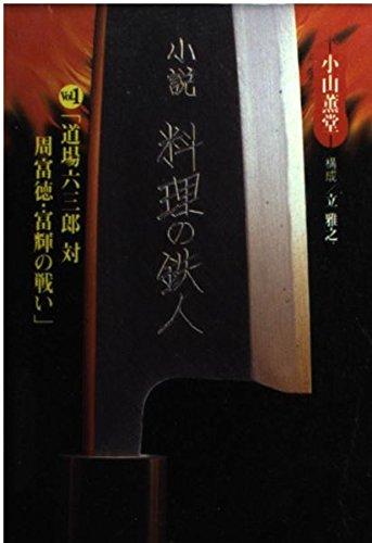 小説・料理の鉄人 (扶桑社文庫)