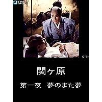 関ヶ原 第一夜 夢のまた夢【TBSオンデマンド】