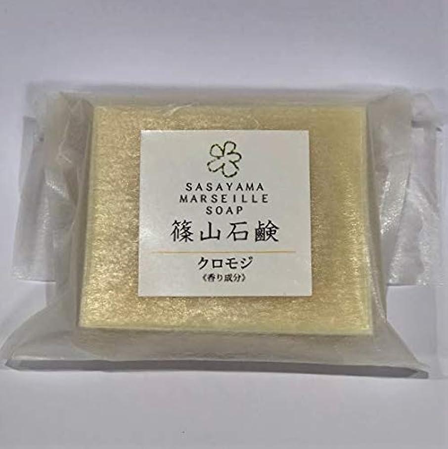キャッチ辞書少ない篠山石鹸 クロモジ (2個)