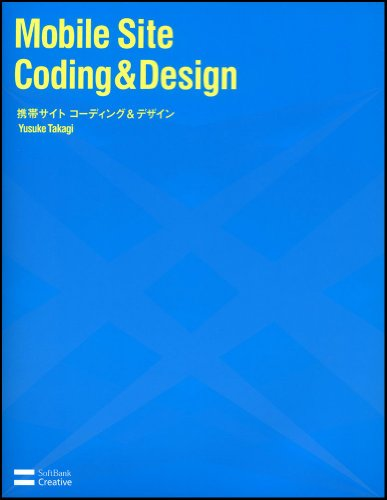 携帯サイト コーディング&デザイン