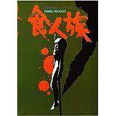 シネマUSEDパンフレット『食人族』☆映画中古パンフレット通販☆
