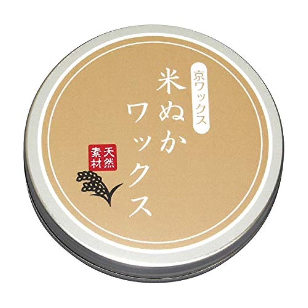 分子ホテルアウター杉材用ワックス 手作り 米ぬかワックス 50g 針葉樹の無垢材対応