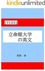 後藤の英語:実戦編[TU06]立命館大学の英文