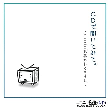CDで聞いてみて。~ニコニコ動画せれくちょん~