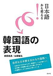 日本語から考える! 韓国語の表現