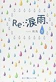Re:涙雨、〈下〉 (魔法のiらんど文庫)