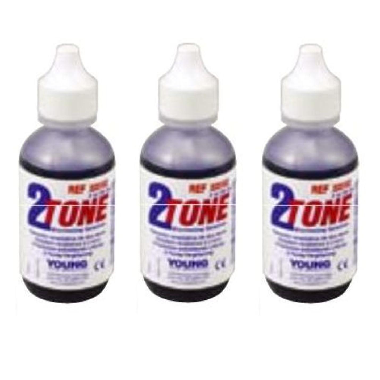 緊張するオペレーター慢なツートーン 2oz 3本(歯垢染色剤)【歯科医院専売品】