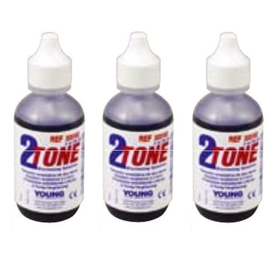 クッション伝統的媒染剤ツートーン 2oz 3本(歯垢染色剤)【歯科医院専売品】