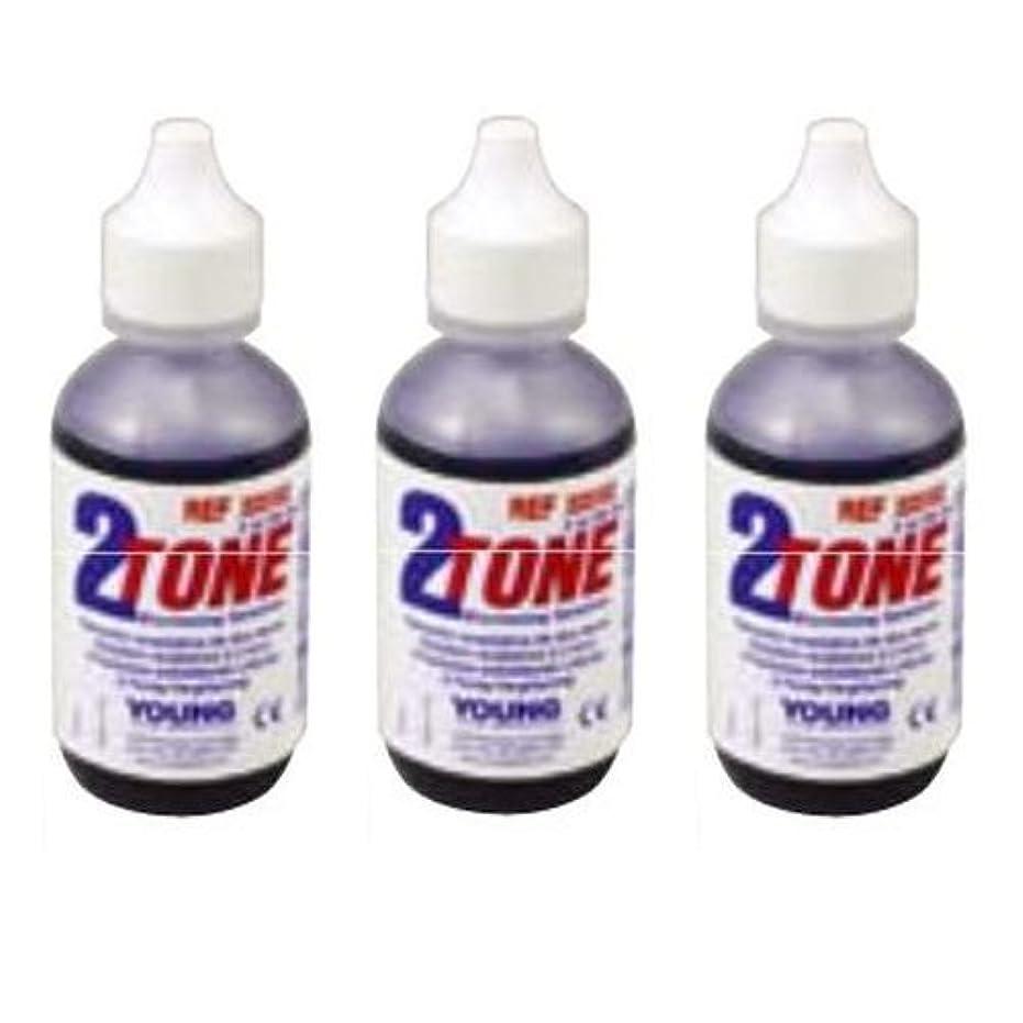 肥料または選出するツートーン 2oz 3本(歯垢染色剤)【歯科医院専売品】