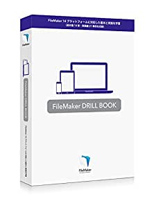 ファイルメーカー FileMaker Drill Book (FileMaker 14対応)