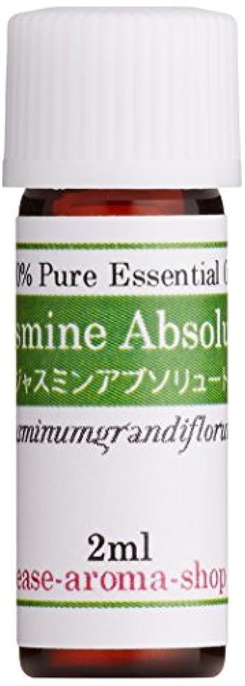 微妙晩ごはん排泄するease アロマオイル エッセンシャルオイル ジャスミンアブソリュート 2ml AEAJ認定精油
