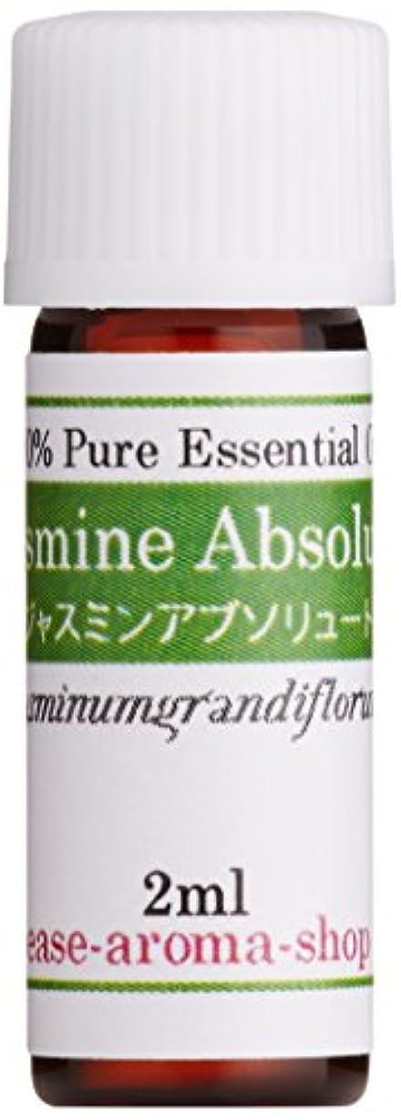 韓国値する歯痛ease アロマオイル エッセンシャルオイル ジャスミンアブソリュート 2ml AEAJ認定精油