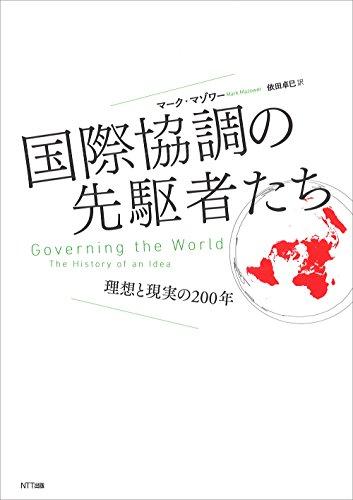 国際協調の先駆者たち:理想と現実の二〇〇年の詳細を見る