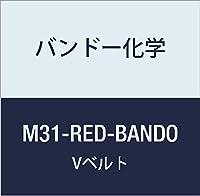 バンドー化学 M形Vベルト(レッドシール) M31-RED-BANDO
