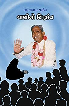 Science Of Speech (Full Version) (Gujarati Edition) by [Bhagwan, Dada]