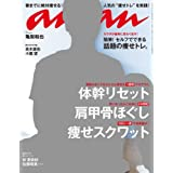 anan (アンアン)2018/02/21[体幹リセット・肩甲骨ほぐ..