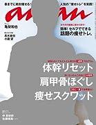 anan (アンアン)2018/02/21[体幹リセット・肩甲骨ほぐし・痩せスクワット]