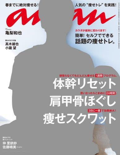 anan (アンアン)2018/02/21[体幹リセット・肩甲骨ほぐし・痩せスクワット]...