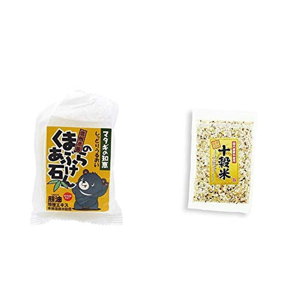 森林王室医薬品[2点セット] 信州木曽 くまのあぶら石けん(80g)?国産原料使用 十穀米(300g)