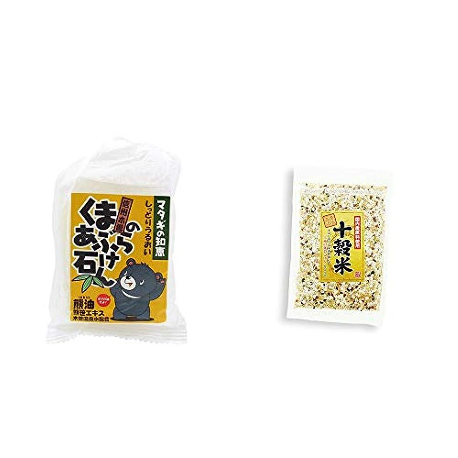 [2点セット] 信州木曽 くまのあぶら石けん(80g)?国産原料使用 十穀米(300g)