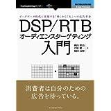 DSP/RTB オーディエンスターゲティング入門 ビッグデータ時代に実現する「枠」から「人」への広告革命 (NextPublishingメソッド)