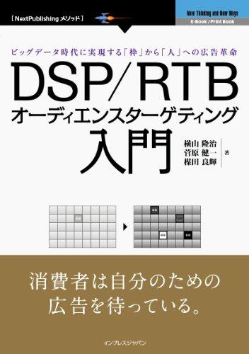 DSP/RTB オーディエンスターゲティング入門 ビッグデータ時代に実現する「枠」から「人」への広告革命 (NextPublishingメソッド)の詳細を見る