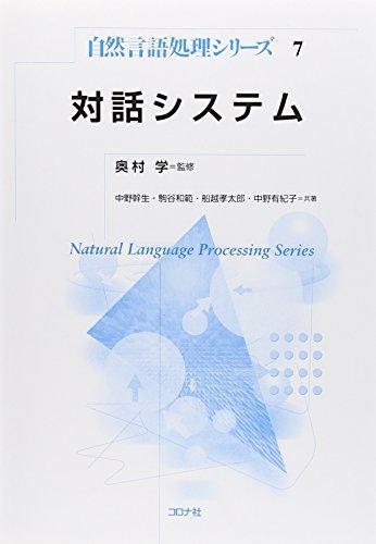 対話システム (自然言語処理シリーズ)の詳細を見る