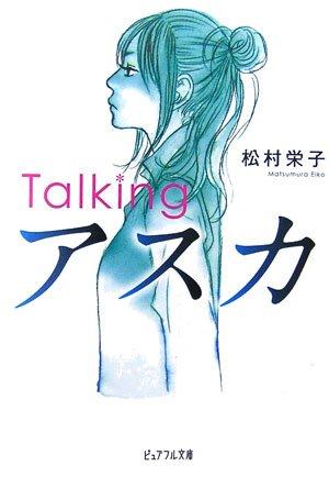 Talkingアスカ (ピュアフル文庫)の詳細を見る