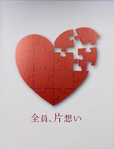 【映画パンフレット】 全員、片想い 監督 飯塚健 , 永田琴...