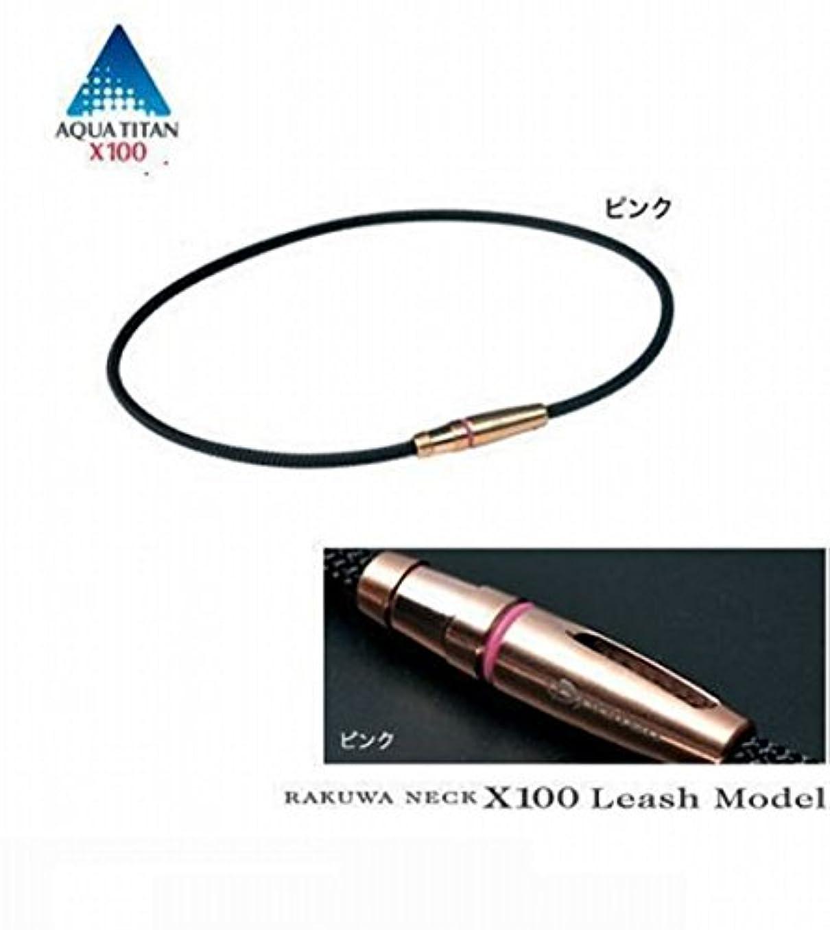 福祉情熱的執着ファイテン RAKUWAネックX100 リーシュモデル 50cm ピンク 2本セット