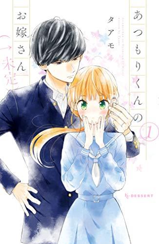 「あつもりくんのお嫁さん(←未定)」(タアモ)1巻(デザートコミックス)