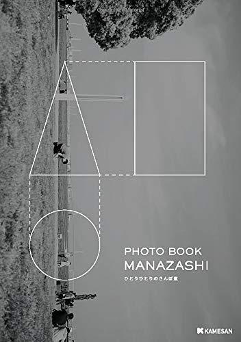 PHOTO BOOK MANAZASHI ひとりひとりのさんぽ道 (MyISBN - デザインエッグ社)