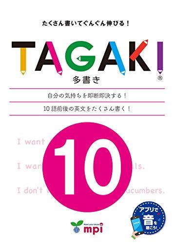 TAGAKIR 10 (TAGAKIR(多書き))