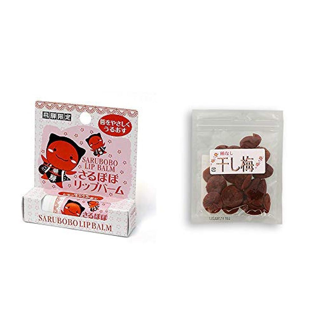 食べるその他ピック[2点セット] さるぼぼ リップバーム(4g) ?種なし干し梅(90g)