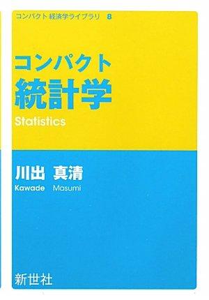 コンパクト統計学 (コンパクト経済学ライブラリ)の詳細を見る