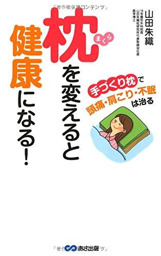 枕を変えると健康になる 「手づくり枕」で頭痛、肩こり、不眠は治るの詳細を見る