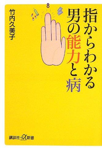 指からわかる男の能力と病 (講談社+α新書)