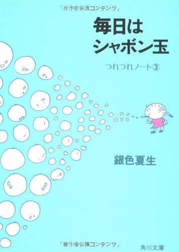 つれづれノート〈3〉毎日はシャボン玉 (角川文庫)の詳細を見る