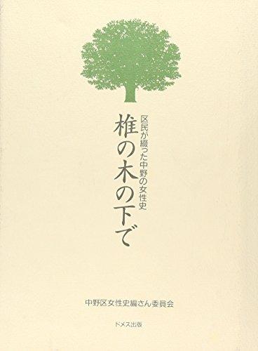 椎の木の下で―区民が綴った中野の女性史
