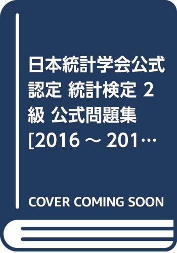 [画像:日本統計学会公式認定 統計検定 2級 公式問題集[2016〜2018年]]