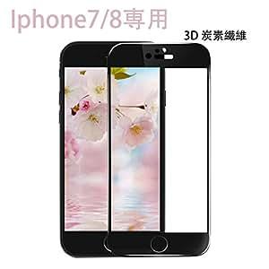 ガラスフィルム iPhone 8/ iphone7専用 日本旭硝子社最高ガラス素材採用 Abosi 極薄0.25mm 透過率99.9% 炭素繊維 3D全面保護 業界最強9H硬度 ブラック 強化ガラスフィルム (iphone 8, ブラック)