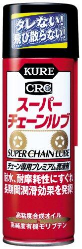 KURE(呉工業) スーパーチェーンルブ (180ml) チェーン専用プレミアム潤滑剤 [ 品番 ]...