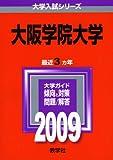 大阪学院大学 [2009年版 大学入試シリーズ] (大学入試シリーズ 439)