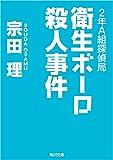 2年A組探偵局 衛生ボーロ殺人事件 (角川文庫)