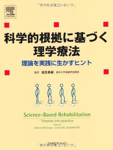 科学的根拠に基づく理学療法 理論を実践に生かすヒント